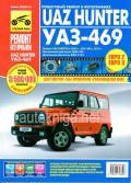 Купить руководство по ремонту Книга UAZ Hunter с 2003 г. УАЗ-469 с 2010г. Ремонт без проблем (цв)
