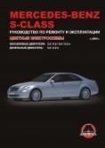 Купить руководство по ремонту Книга Mercedes-Benz S-класс (W221) ( с 2005) Рем.Экспл.Цв.эл.сх.