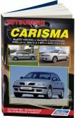 Купить руководство по ремонту Книга Mitsubishi Carisma 1995-03 бенз. 4G92 (1,6), 4G93 (1,8 MPI), 4G93 (1,8 GDI) Ремонт. Эксплуатация. ТО (+Каталог з/ч для ТО)