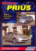 Купить руководство по ремонту Книга Toyota Prius, модели c 2003 года выпуска c двигателем 1NZ-FXE (1,5)
