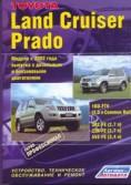 Купить руководство по ремонту Книга Toyota Land Cruiser Prado 120. Серия Профессионал
