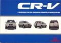 Купить руководство по ремонту Книга HONDA CR-V и/э