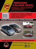 Купить руководство по ремонту Книга Mercedes-Benz С-класс (W204) (с 2007/с 11) Ремонт.Эксплуатация