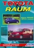 Купить руководство по ремонту Книга Toyota Raum (2WD&4WD;) (1997-03 г)