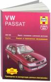 Купить руководство по ремонту Книга VW Passat В3/В4 1988-96 с бензиновыми и дизельными двигателями. Ремонт. Эксплуатация. Техническое обслуживание (ч/б фотографии, цветные электросхемы)