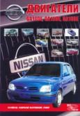 Купить руководство по ремонту Книга Nissan двигатели GA14DE, GA15DE, GA16DE