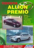 Купить руководство по ремонту Книга Toyota Allion / Premio