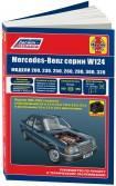 Купить руководство по ремонту Книга Mercedes-Benz W124 1985-93 с бензиновыми и дизельными двигателями. Ремонт. ТО. Эксплуатация (в фотографиях)