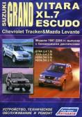 Купить руководство по ремонту Книга Suzuki Grand Vitara/Escudo/XL-7