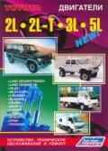 Купить руководство по ремонту Книга Toyota двигатели 2L, 2L - T, 3L, 5L