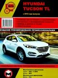 Купить руководство по ремонту Книга Hyundai Tucson с 2015 бензин, дизель. Руководство по ремонту и эксплуатации автомобиля. Монолит