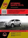 Купить руководство по ремонту Книга Hyundai Santa Fe FL (с 2010) Ремонт.Эксплуатация.Цветные электросхемы