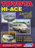 Купить руководство по ремонту Книга Toyota Hi-Ace (диз.)