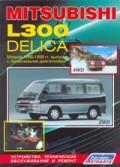 Купить руководство по ремонту Книга Mitsubishi L300, Delica бензин