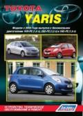 Купить руководство по ремонту Книга Toyota Yaris с 2005 г. Устройство,техническое обслуживание и ремонт