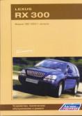 Купить руководство по ремонту Книга LEXUS RX300 серия Автолюбитель