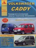 Купить руководство по ремонту Книга Volkswagen Caddy 2003-10 с бензиновыми и дизельными двигателями. Эксплуатация. Ремонт. ТО