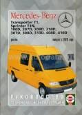 Купить руководство по ремонту Книга MERCEDES BENZ 100D/Transporter T1/Sprinter T1N