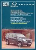Купить руководство по ремонту Книга Ssang Yong /Rexton Rexton New, Мастер класс от автомеханика
