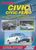 Купить руководство по ремонту Книга Honda Civic / Civic Ferio Праворульные модели 2WD&4WD;c 2000 г.