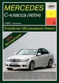 Купить руководство по ремонту Книга Mercedes-Benz C-класс (W204) (c 2007) Устройство. Обслуживание. Ремонт. Эксплуатация