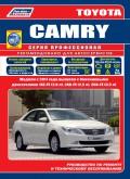 Купить руководство по ремонту Книга Toyota CAMRY c 2011 бенз 1AZ-FE(2,0), 2AR-FE(2,5), 2GR-FE (3,5) серия ПРОФЕССИОНАЛ Ремонт.Экспл.ТО (+Каталог расходных з/ч. Характерные неисправности)