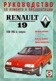 Купить руководство по ремонту Книга RENAULT 19