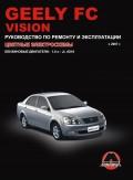 Купить руководство по ремонту Книга Geely FC / Vision (с 2007) Ремонт.Эксплуатация