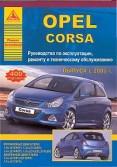 Купить руководство по ремонту Книга Opel Corsa (с 2006) б/д Экспл.Рем. ТО.