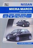 Купить руководство по ремонту Книга Nissan Micra/March 2002-10 с бензиновыми двигателями CR10DE(1,0), CR12DE(1,2), CR14DE(1,4). Ремонт. Эксплуатация. Техническое обслуживание
