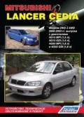 Купить руководство по ремонту Книга Mitsubishi Lancer Cedia