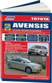 Купить руководство по ремонту Книга Toyota Avensis 2003-08 бенз.3ZZ-FE(1,6), 1ZZ-FE(1,8), 1AZ-FE(2,0), 1AZ-FSE(2,0), 2AZ-FSE(2,4) серия ПРОФЕССИОНАЛ Ремонт.Экспл.ТО(+Каталог расход. з/ч)