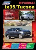 Купить руководство по ремонту Книга Hyundai ix35/Tucson серия Профессионал. Устройство, техническое обслуживание и ремонт.