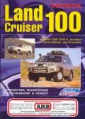 Купить руководство по ремонту Книга Toyota Land Cruiser 100 (диз)