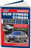 Купить руководство по ремонту Книга Renault Clio Symbol/Symbol 2000-08 (до и после рестайлинга 2002) с бенз. K7J(1,4), K4J(1,4) Ремонт.Экспл.ТО(Каталог расход. з/ч, Характер. неисправн)