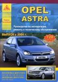 Купить руководство по ремонту Книга Opel Astra (с 2004) б/д Эксплуатация. Ремонт. ТО