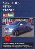 Купить руководство по ремонту Книга Mercedes Benz Vito Viano