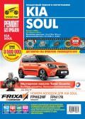 Купить руководство по ремонту Книга KIA SOUL с 2008 и с 2011 бензин/дизель Руководство по ремонту и эксплуатации в цветных фотографиях