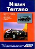Купить руководство по ремонту Книга Nissan Terrano. Праворульные модели.