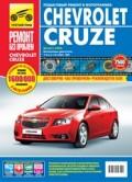 Купить руководство по ремонту Книга Chevrolet Cruze с 2008г. Ремонт без проблем (цв.фото)