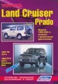 Купить руководство по ремонту Книга Toyota Land Cruiser J90 - Prado (диз.)