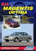 Купить руководство по ремонту Книга KIA Magentis / Optima 2001-06гг. Устройство, техническое обслуживание и ремонт.