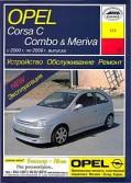 Купить руководство по ремонту Книга Opel Corsa C/Combo/Meriva