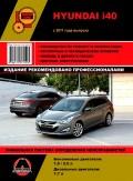 Купить руководство по ремонту Книга Hyundai i40 (с 2011) Ремонт.Эксплуатация