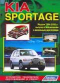 Купить руководство по ремонту Книга KIA Sportage