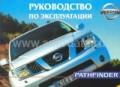 Купить руководство по ремонту Книга Nissan Pathfinder выпуска с 2005 г. Руководство по эксплуатации