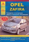 Купить руководство по ремонту Книга Opel Zafira б/д (с 2005). Экспл. Рем. ТО