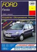Купить руководство по ремонту Книга FORD Fiesta с 2002