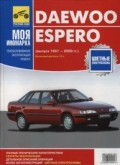 Купить руководство по ремонту Книга Daewoo Espero: Руководство по эксплуатации, техническому обслуживанию и ремонту