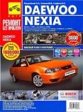 Купить руководство по ремонту Книга Daewoo Nexia/Nexia N-150 Ремонт без проблем (цв)
